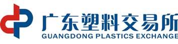 廣東塑料交易所股份有限公司