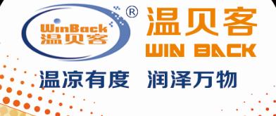 山東溫貝客生物工程有限公司
