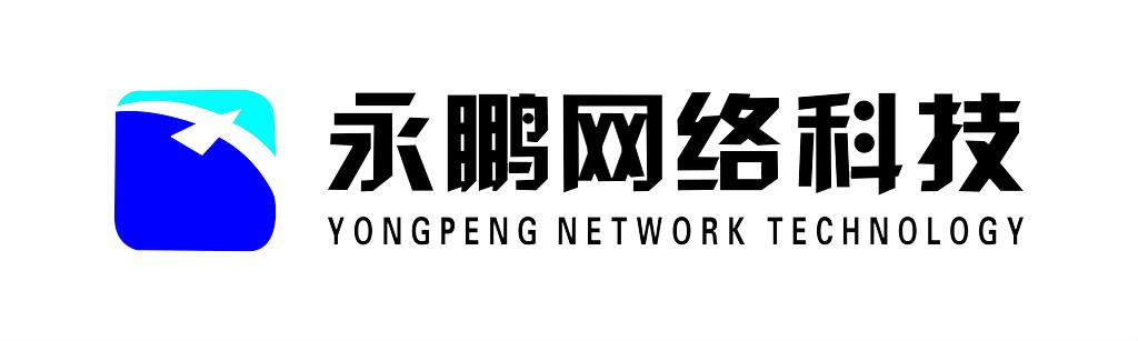 重慶永鵬網絡科技股份有限公司