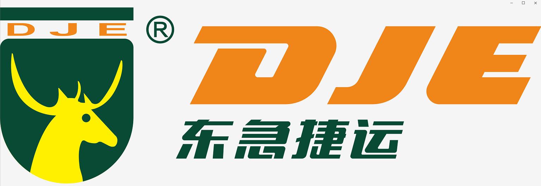 東莞市東急捷運有限公司