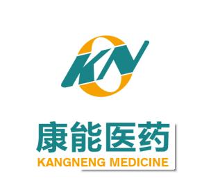 河南康能医药科技有限公司