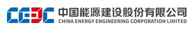 中國能源建設集團東北電力第一工程有限公司核電工程分公司