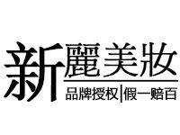 北京新麗美妝商貿有限公司