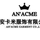 煙臺安卡米服飾有限公司
