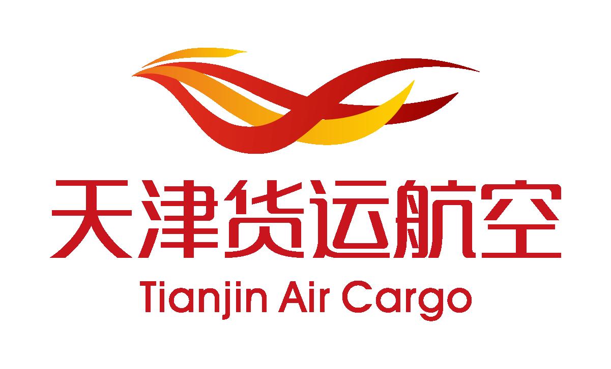 天津貨運航空有限公司