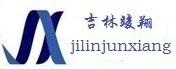 吉林省竣翔轨道客车装备有限公司