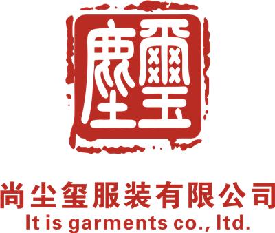 广州尚尘玺服装有限公司