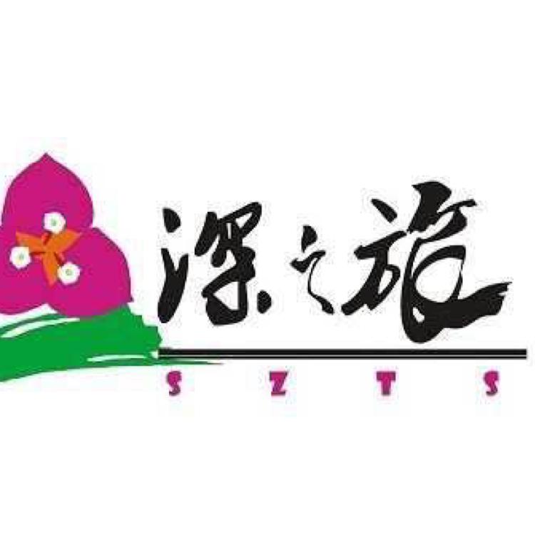 深圳深之旅国际旅行社有限公司南山分公司