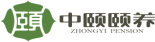 重庆市中颐养老产业有限责任公司