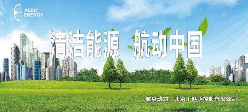 天津航動分布式能源有限公司