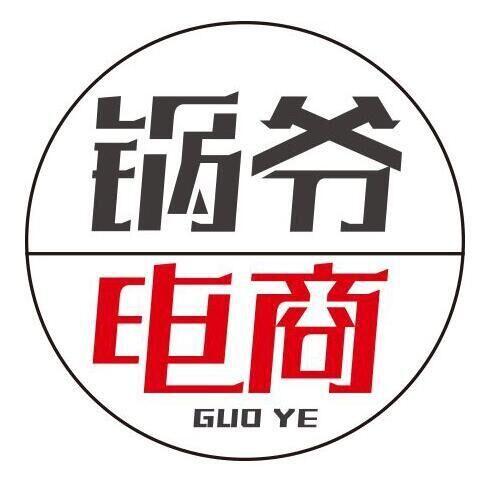 江蘇小鍋爺電子商務有限公司