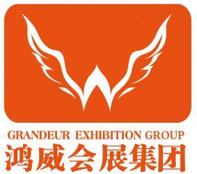 廣東鴻威國際會展集團有限公司