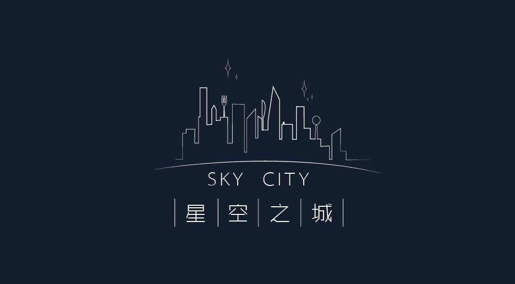 青岛星空之城餐饮管理有限公司