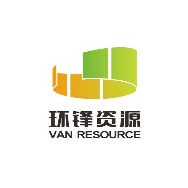 洛陽環鋒資源有限公司