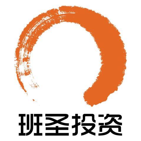 上海班圣投資管理中心