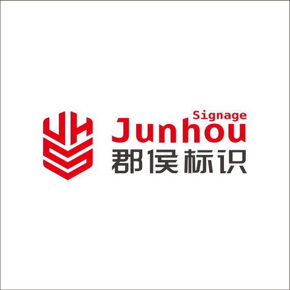 郡侯標識(上海)有限公司