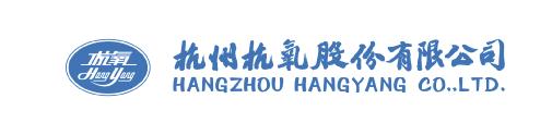 杭州杭氧股份有限公司