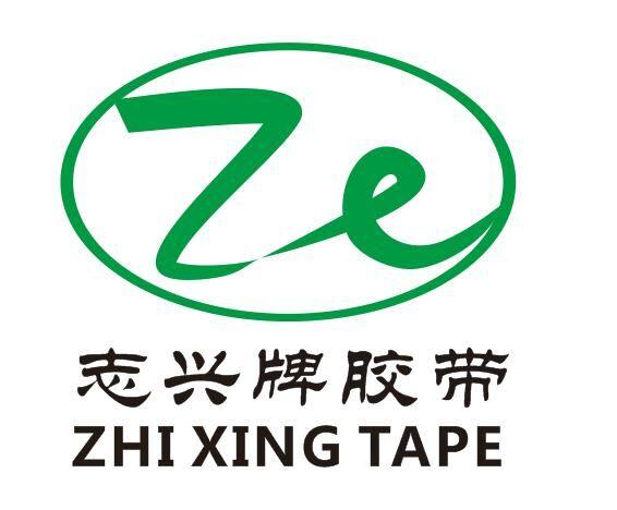東莞市志興膠帶新材料有限公司