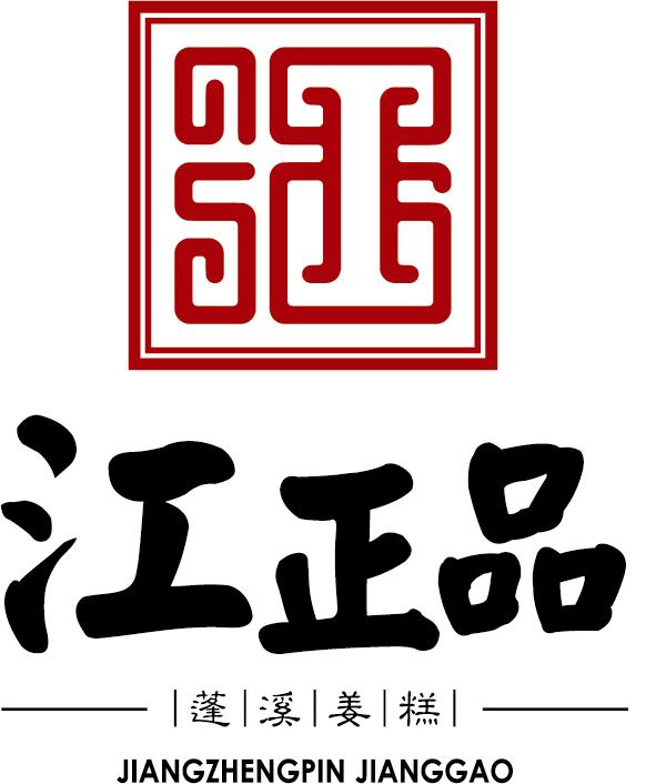 遂宁市江正品蓬溪姜糕有限公司