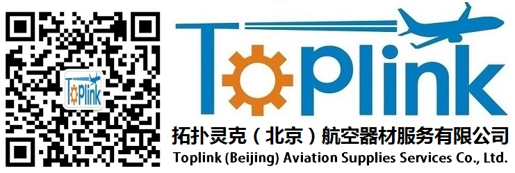 拓撲靈克(北京)航空器材服務有限公司