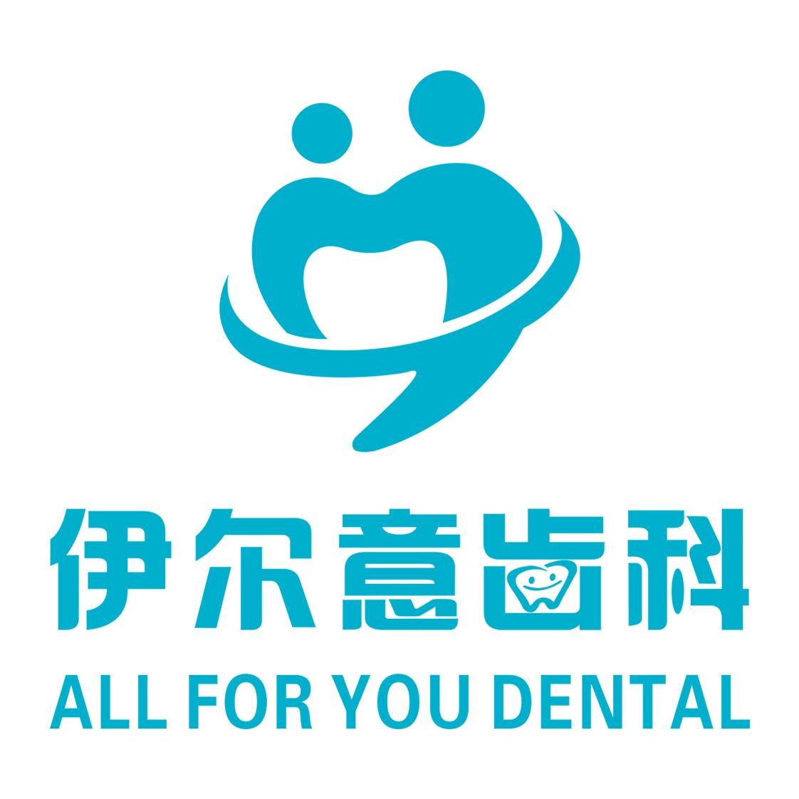 上海伊爾意口腔門診部有限公司