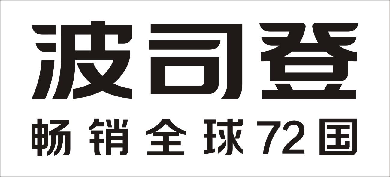 重庆波司登贸易有限公司