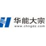 上海華能電子商務有限公司