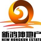 无锡新鸿坤房地产开发有限公司