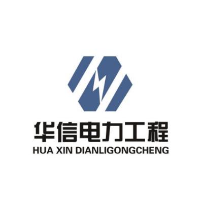 河南省华信电力工程勘测设计咨询有限公司