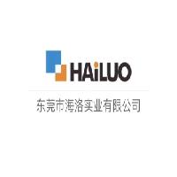 東莞市海洛實業有限公司