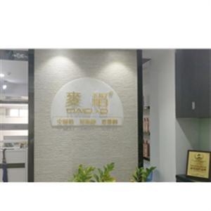 廣州市首妝化妝品有限公司
