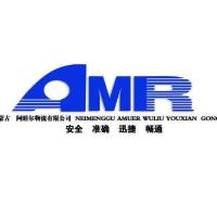 內蒙古阿睦日物流有限公司