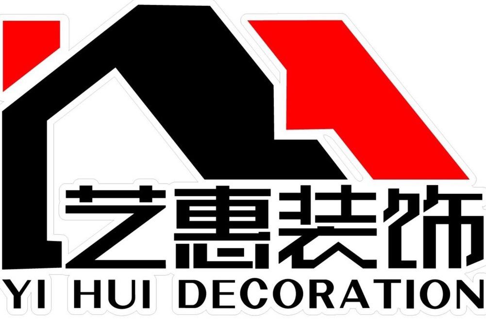 惠州藝惠裝飾工程有限公司