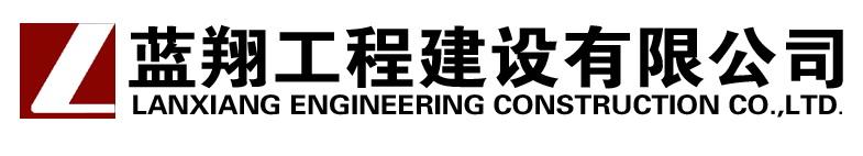 藍翔工程建設有限公司