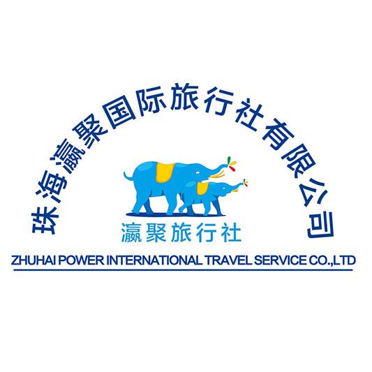 珠海瀛聚國際旅行社有限公司