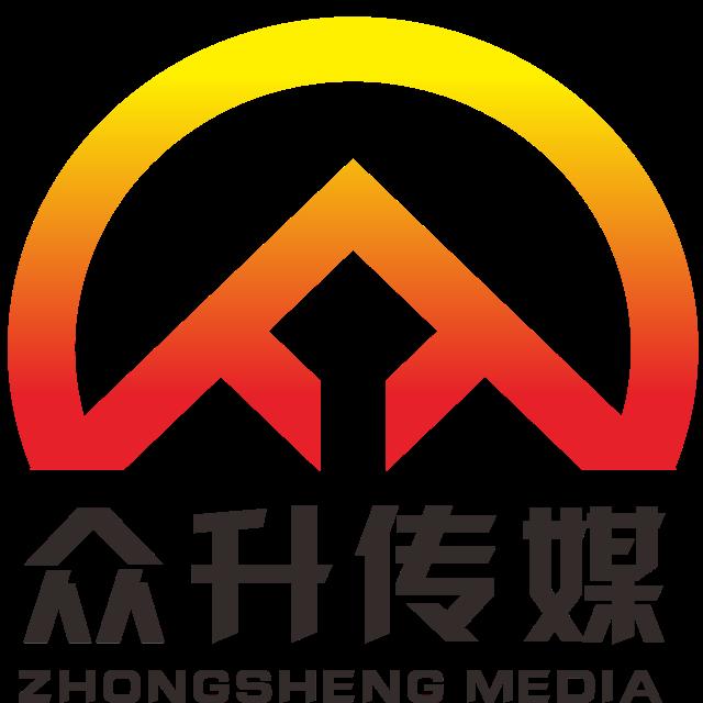陜西眾升文化傳媒有限公司