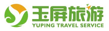 北京玉屏國際旅行社有限公司