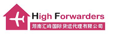 湖南匯峰國際貨運代理有限公司