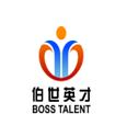 伯世英才(天津)企業管理咨詢有限公司