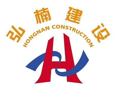 南京弘楠建設工程有限公司