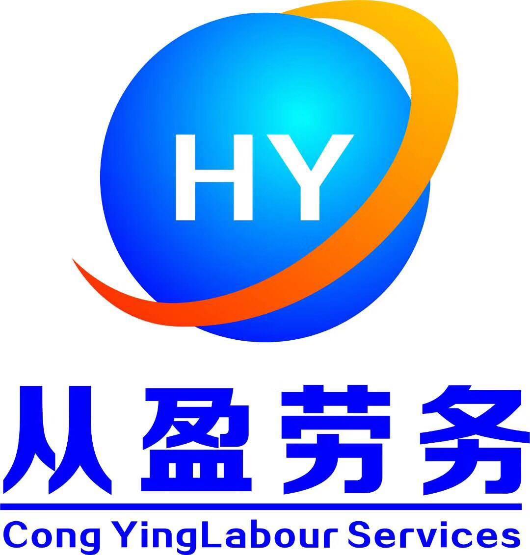 廣州從盈勞務派遣有限公司