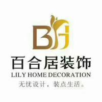 四川百合居裝飾工程有限公司