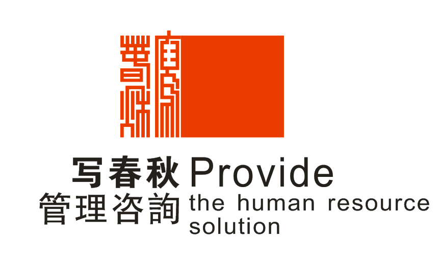 深圳市写春秋管理咨询有限公司
