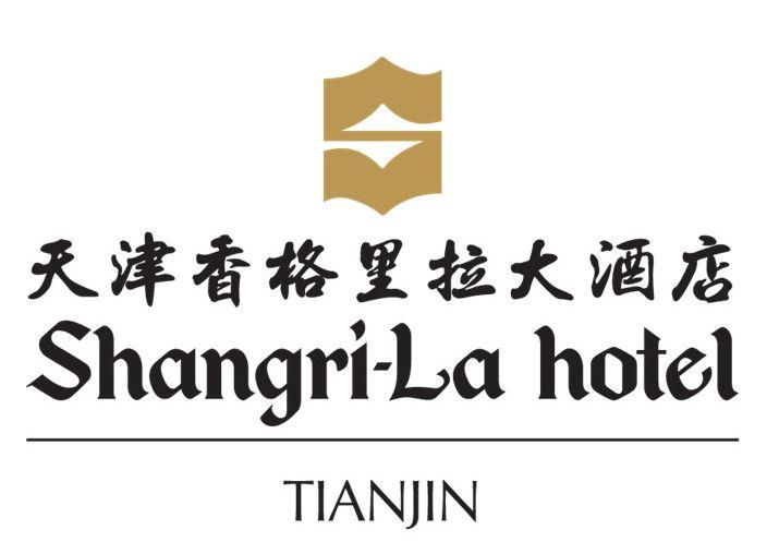 天津嘉里房地產開發有限公司天津香格里拉大酒店