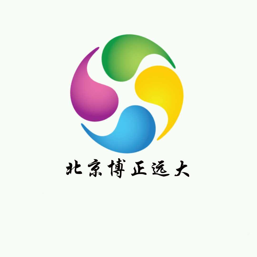 北京博正遠大企業管理服務有限公司