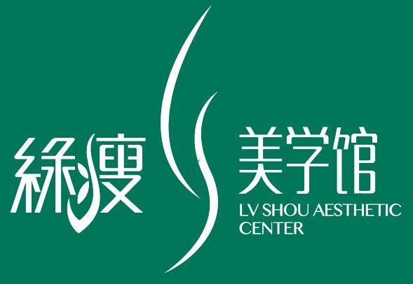 廣東綠瘦美容纖體有限公司
