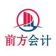 北京前方會計服務有限公司