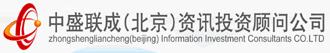 中盛聯成(北京)資訊投資顧問有限公司