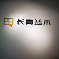 北京长青益禾文化传媒有限责任公司