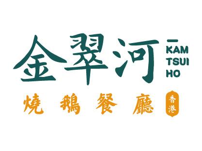 重庆翠河餐饮有限责任公司